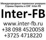 Международные перевозки умерших Европа и СНГ. Inter-FB Туркменистан