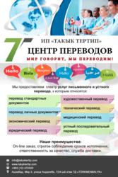 Частные объявления на сайтах туркменистана дать объявление роговик