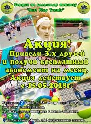 Акция!Приглашаем всех в секция по большому Теннису JPT!