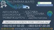 Уважаемые Друзья YYLDYRYM | HYZMAT представляет ! ! !  Скорая помощь